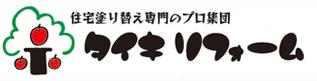 熊本県で唯一の技術を持つ外壁塗装会社 株式会社タイキリフォーム
